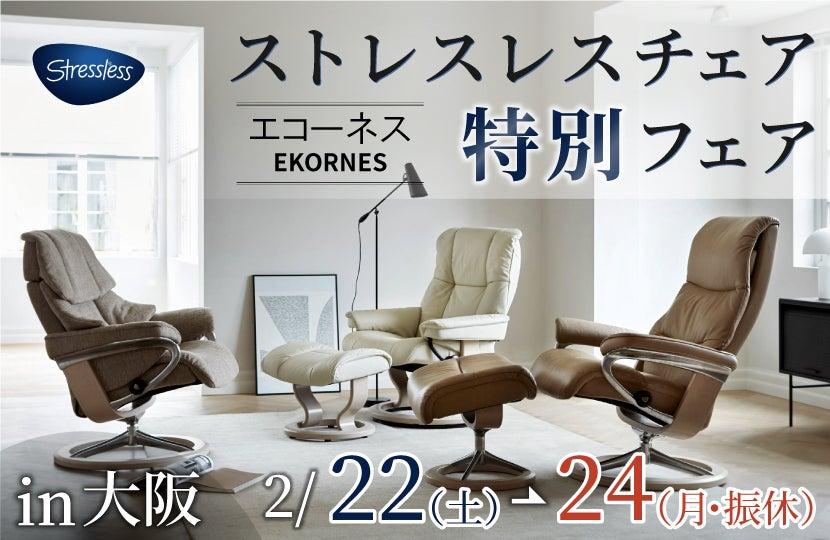 エコーネス ストレスレスチェア特別フェアin大阪