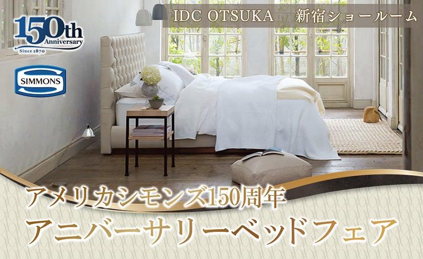 IDC OTSUKA 新宿ショールーム  「アメリカシモンズ150周年 アニバーサリーベッドフェア」