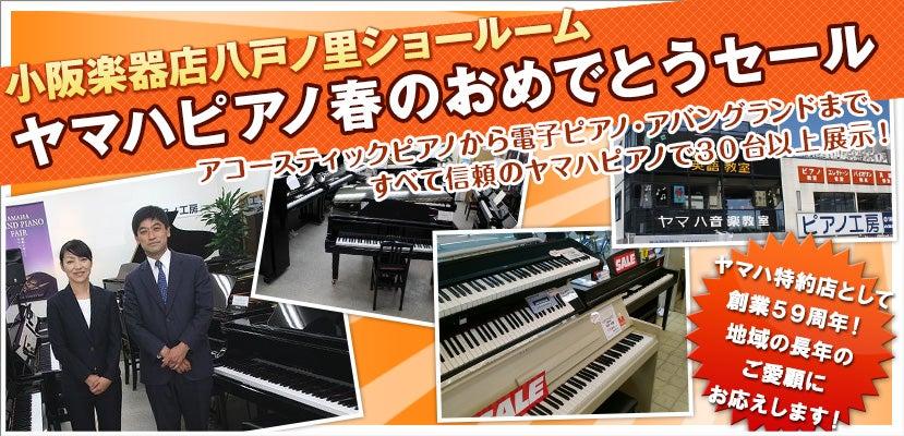 ヤマハピアノ春のおめでとうセール