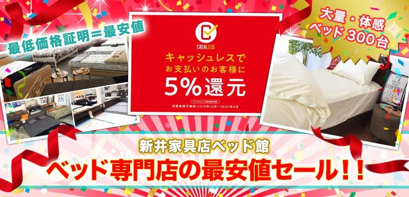 ベッド専門店の最安値セール!!
