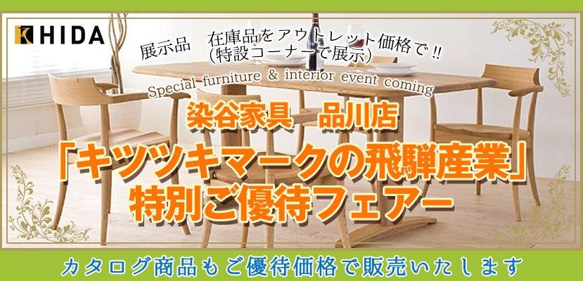 「キツツキマ-クの飛騨産業」 特別ご優待フェア-