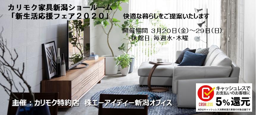 カリモク家具新潟ショールーム  新生活応援フェア2020