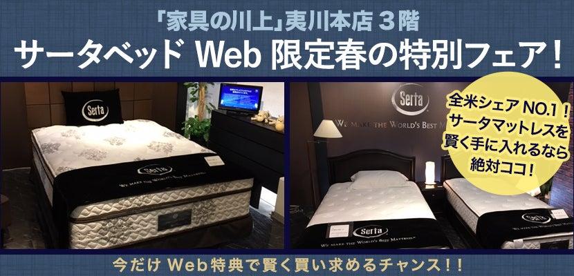 サータベッドWeb限定春の特別フェア!