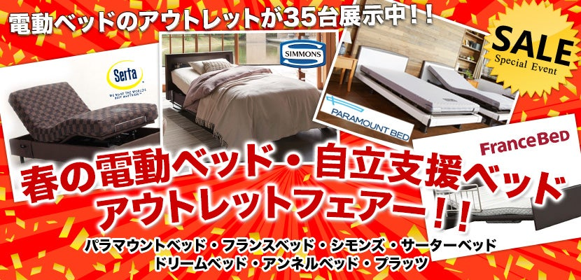 春の電動ベッド・自立支援ベッド  アウトレットフェアー!!