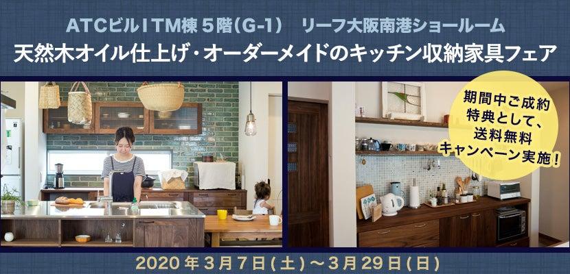 天然木オイル仕上げ・オーダーメイドのキッチン収納家具フェア