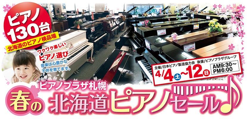 春の北海道ピアノセール