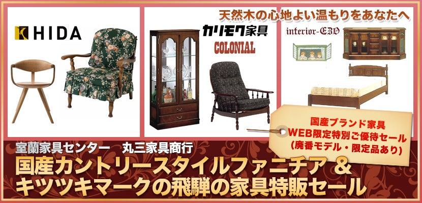 国産カントリースタイルファニチア & キツツキマークの飛騨の家具特販セール