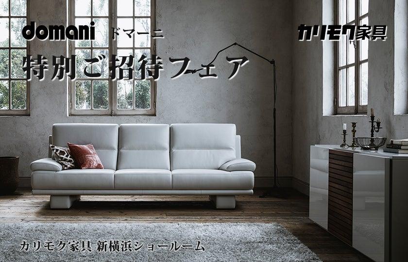 カリモク家具 ドマーニ特別ご招待フェアin新横浜
