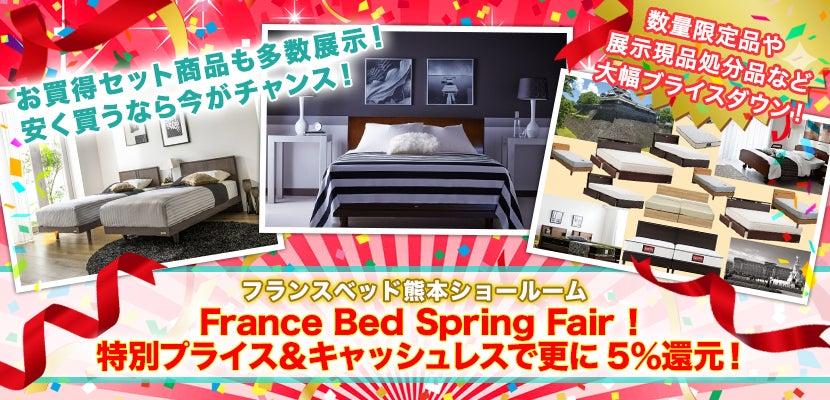 France Bed Spring Fair!   特別プライス&キャッシュレスで更に5%還元!