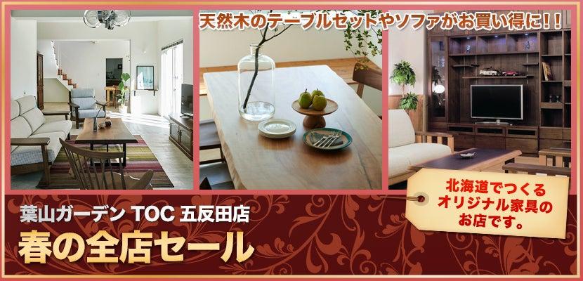 春の全店セール in 葉山ガーデンTOC五反田店