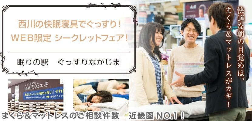 西川の快眠寝具でぐっすり!WEB限定 シークレットフェア!