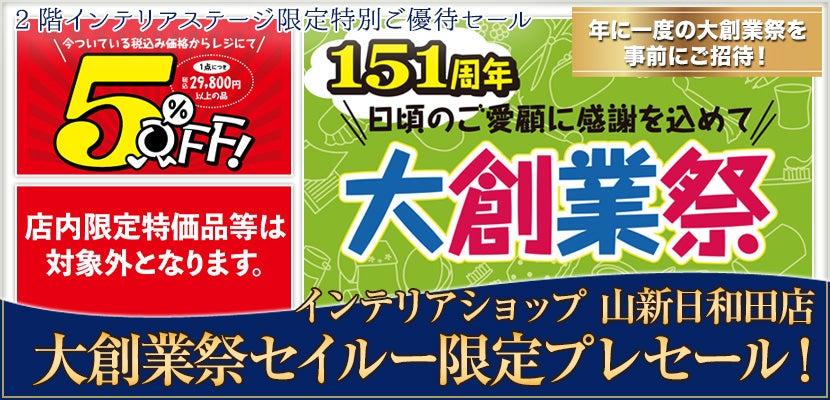 大創業祭セイルー限定プレセール!