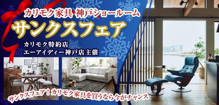 カリモク家具神戸ショールーム  サンクスフェア