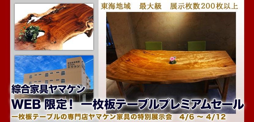 WEB限定!一枚板テーブルプレミアムセール