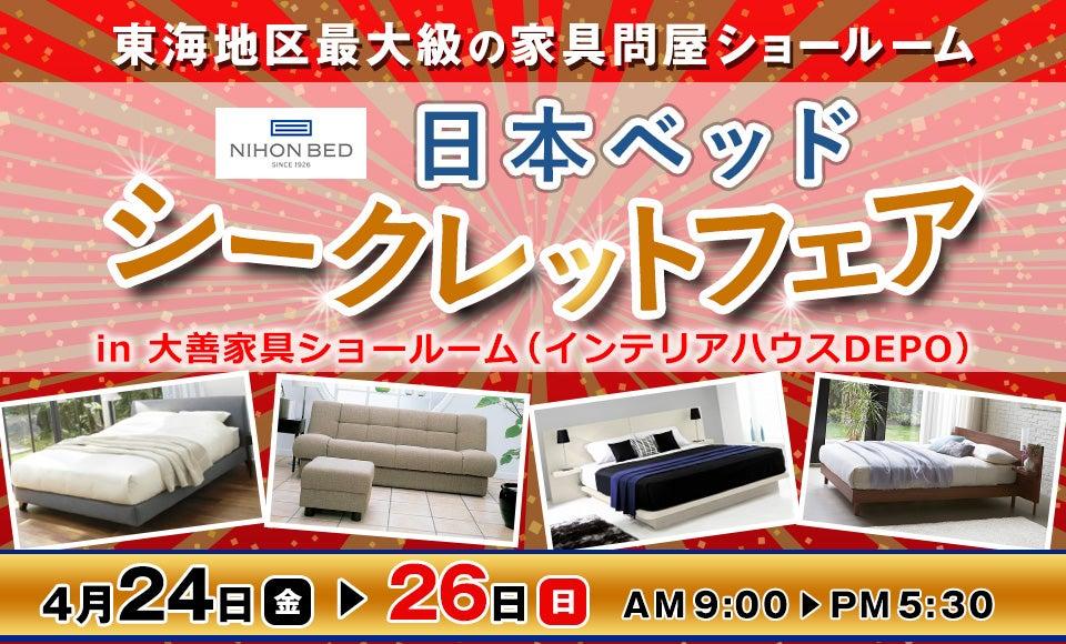 日本ベッドシークレットフェアin小牧