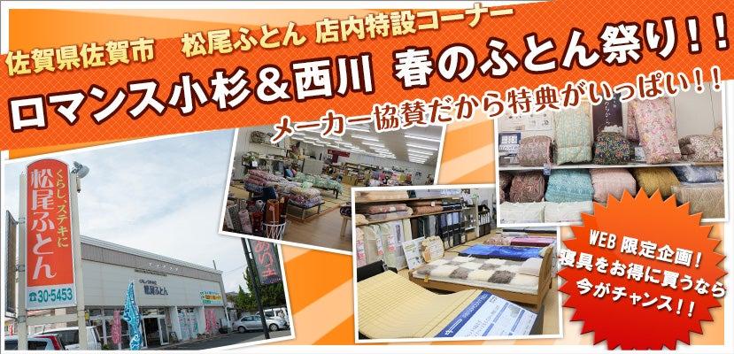 「ロマンス小杉 & 西川」春のふとん祭り!!