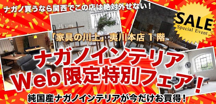 ナガノインテリアWeb限定特別フェア!