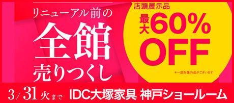 IDC OTSUKA 神戸ショールーム 「リニューアル前の全館売り尽くし」