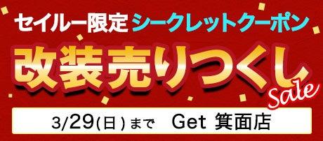 家具のアウトレットGet箕面 改装売りつくしセール 第二弾!