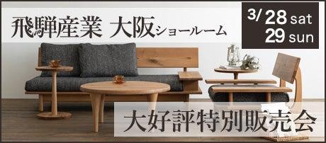 飛騨産業 大阪ショールーム春の大好評特別販売会