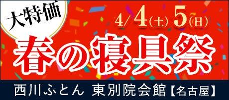 西川ふとん 春の寝具祭 in 名古屋