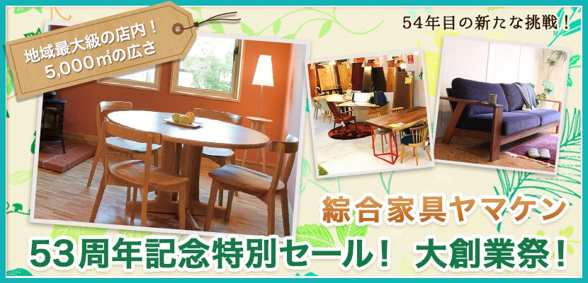 53周年記念特別セール!大創業祭!