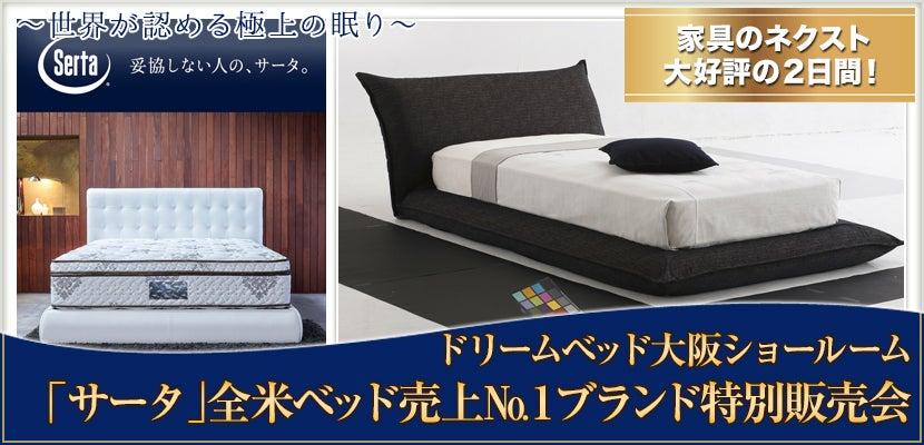 「サータ」全米ベッド売上№1ブランド特別販売会