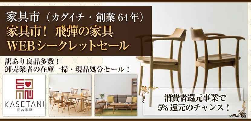 家具市! 飛彈の家具WEBシークレットセール