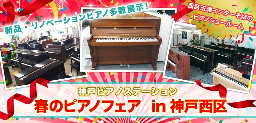 春のピアノフェア in神戸西区