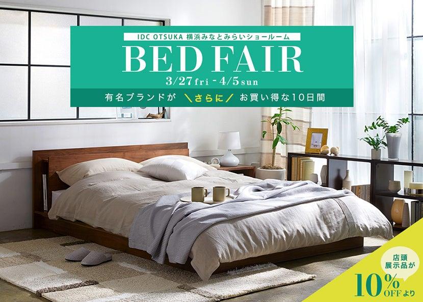IDC OTSUKA 横浜みなとみらいショールーム  「ベッドフェア ~有名ブランドが更にお買い得な10日間~ 」