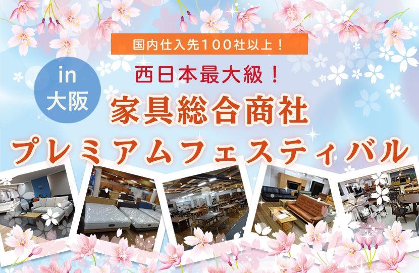西日本最大級!家具総合商社 プレミアムフェスティバルin大阪