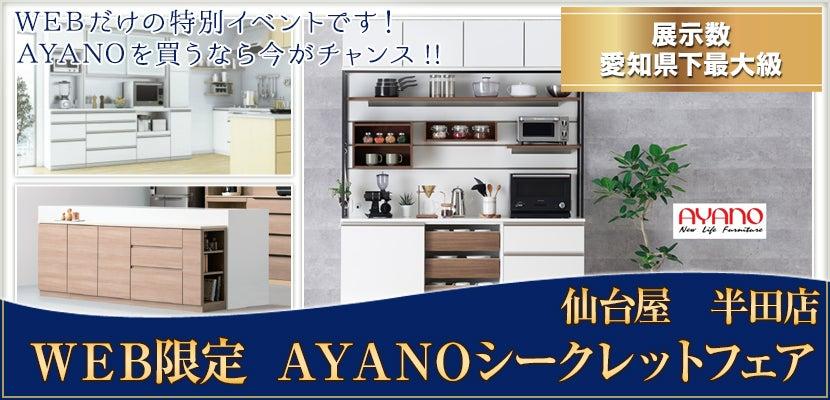 WEB限定  AYANOシークレットフェア