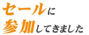 格安家具セール 東京工場大開放セールに参加してきました