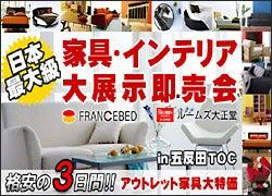 日本最大級の家具,インテリア大展示即売会