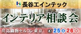 インテリア相談会 in 川島織物セルコン東京ショールーム