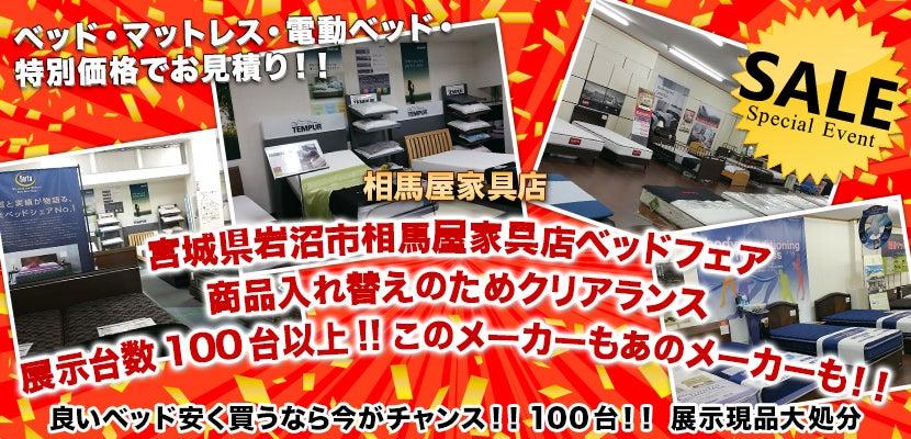 宮城県岩沼市相馬屋家具店ベッドフェア 商品入れ替えのためクリアランス 展示台数100台以上!!このメーカーもあのメーカーも!!