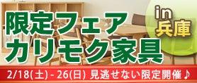 カリモク家具関西・神戸ショールーム 引越買替応援家具フェア