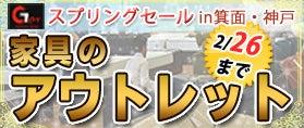 家具のアウトレットGet箕面・神戸 スプリングセール