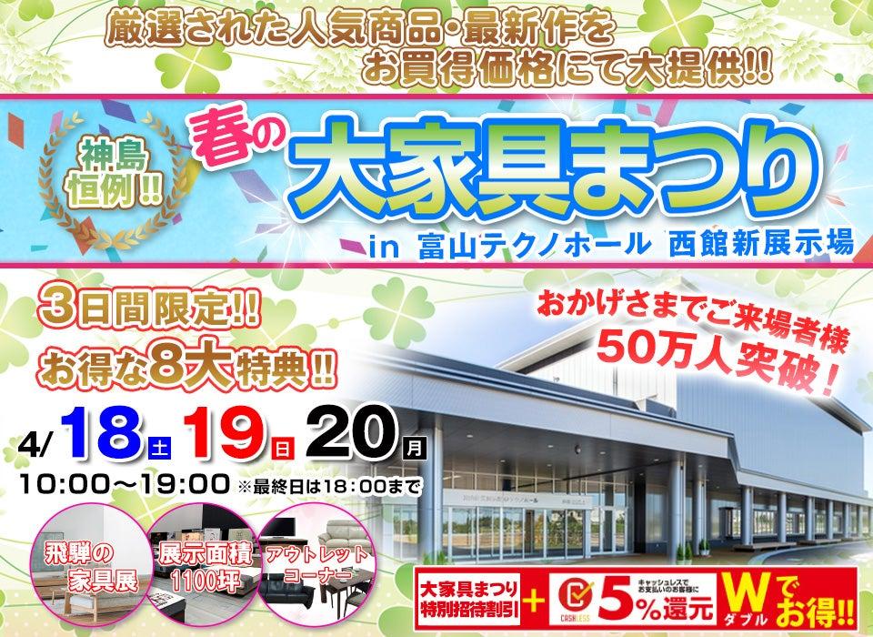神島恒例 春の大家具まつりin富山テクノホール2020