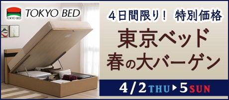 東京ベッド六本木ギャラリー!春の大バーゲン!