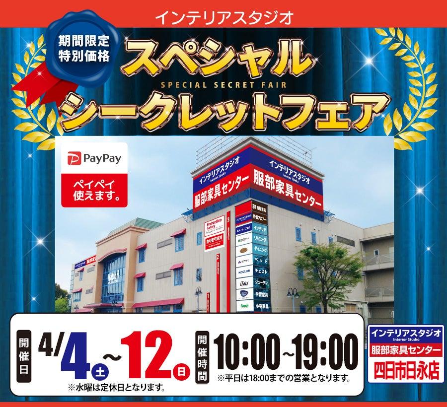 スペシャルシークレットフェア in インテリアスタジオ四日市日永店