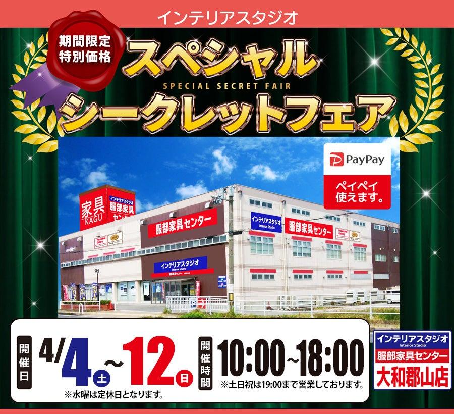 スペシャルシークレットフェア in インテリアスタジオ大和郡山店