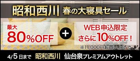 昭和西川  春の大寝具セール  in 仙台泉プレミアムアウトレット SN NISHIKAWA