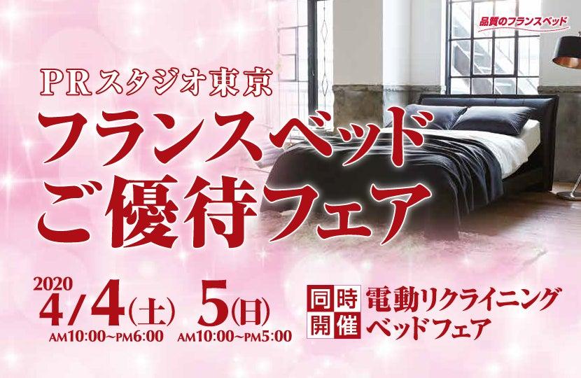 フランスベッド ご優待フェアinPRスタジオ東京