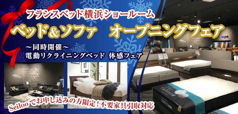 フランスベッド横浜ショールーム  ベッド&ソファ  オープニングフェア