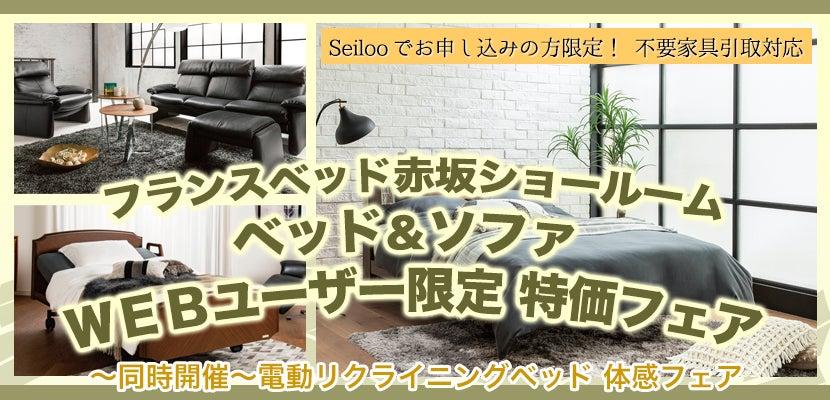 フランスベッド赤坂ショールーム  ベッド&ソファ  WEBユーザー限定 特価フェア