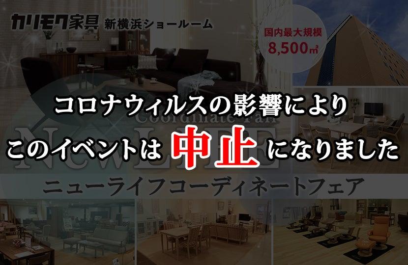 カリモク家具 ニューライフコーディネートフェアin新横浜