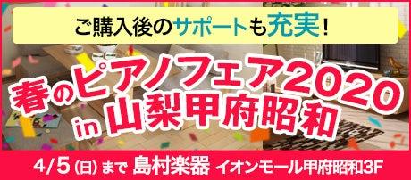 春のピアノフェア2020  in山梨甲府昭和
