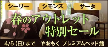 3大ブランドベッド シーリー・シモンズ・サータ 春のアウトレット特別セール!