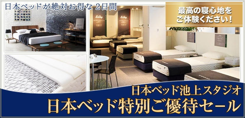 日本ベッド特別ご優待セ-ルIN日本ベッド池上スタジオ